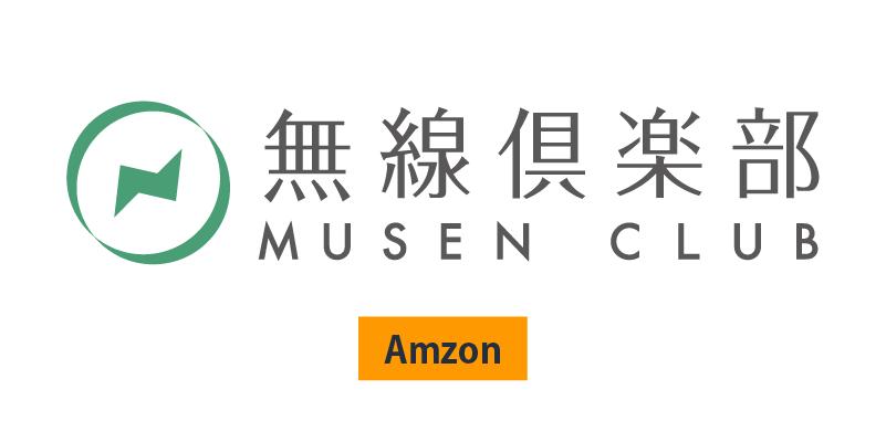 無線機倶楽部 Amazon
