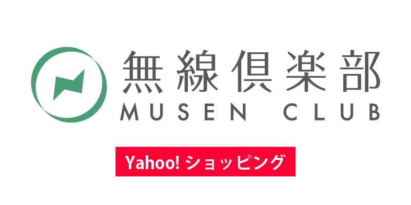 無線機倶楽部 Yahoo! ショッピング